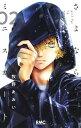 【中古】さよならミニスカート 02 /集英社/牧野あおい (コミック)