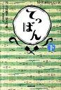 【中古】てっぱん NHK連続テレビ小説 下 /NHK出版/いまいまさこ(単行本(ソフトカバー))