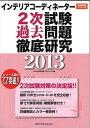 【中古】インテリアコーディネーター2次試験過去問題徹底研究2013 (単行本)