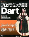【中古】プログラミング言語Dart /KADOKAWA/クリス・バケット (大型本)