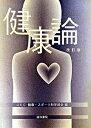 【中古】健康論 改訂版/道和書院/電気通信大学 (単行本)