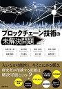 【中古】ブロックチェーン技術の未解決問題 /日経BP/松尾真一郎(単行本)