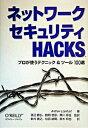 【中古】ネットワ-クセキュリティHACKS プロが使うテクニック&ツ-ル100選 /オライリ-・ジャパン/アンドリュ-・ロックハ-ト (単行本)
