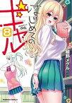 【中古】はじめてのギャル 8 /KADOKAWA/植野メグル (コミック)