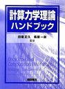 【中古】計算力学理論ハンドブック /朝倉書店/エルヴィン・シュタイン (大型本)