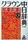 【中古】クラウン中日辞典 小型版/三省堂/松岡栄志(単行本)