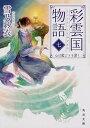 【中古】彩雲国物語 7 /KADOKAWA/雪乃紗衣(文庫)