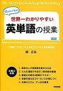 世界一わかりやすい英単語の授業 関先生が教える /KADOKAWA/関正生 (単行本)