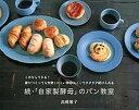 【中古】「自家製酵母」のパン教室 続 /パルコ出版/高橋雅子 (単行本)