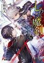 【中古】七つの魔剣が支配する /KADOKAWA/宇野朴人 (文庫)