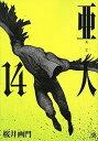 亜人 14 /講談社/桜井画門 (コミック)