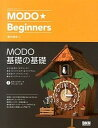 【中古】MODO★Beginners /ビ-・エヌ・エヌ新社/柳村徳彦 (単行本(ソフトカバー))