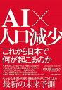 【中古】AI×人口減少 これから日本で何が起こるのか /東洋経済新報社/中原圭介 (単行本)