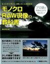 【中古】モノクロRAW現像の教科書 もっとカンタンに上達したい人のための /秀和システム/桐生彩希 (単行本)