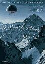【中古】ジェリーフィッシュは凍らない /東京創元社/市川憂人 (文庫)