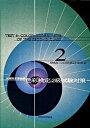 【中古】色彩検定2級試験対策 文部科学省後援 /税務経理協会/Spiral Color株式会社 (単行本)