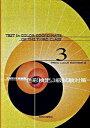 【中古】色彩検定3級試験対策 文部科学省後援 /税務経理協会/Spiral Color株式会社 (単行本)