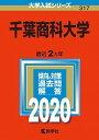 【中古】千葉商科大学 2020 /教学社 (単行本)