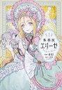 【中古】外科医エリーゼ 1 /KADOKAWA/mini (コミック)