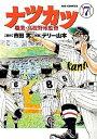 【中古】ナツカツ-職業・高校野球監督 7 /小学館/市田実(コミック)