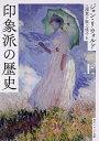 【中古】印象派の歴史 上 /KADOKAWA/ジョン・リウォルド (文庫)