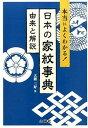 【中古】本当によくわかる!日本の家紋事典 由来と解説 /金園社/大隈三好(単行本(ソフトカバー))