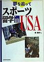 【中古】夢を追ってスポ-ツ留学in USA /三修社/栄陽子 (単行本)