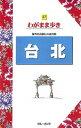 【中古】台北 海外自由旅行の道具箱 /実業之日本社/ブ