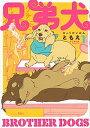 【中古】兄弟犬 1 /講談社/ともえ (コミック)