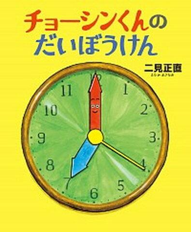 【中古】チョ-シンくんのだいぼうけん /偕成社/二見正直 (単行本)