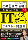 【中古】この1冊で合格!丸山紀代のITパスポートテキスト&問題集 /KADOKAWA/丸山紀代(単行本)