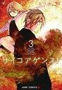 【中古】サイコアゲンスト 3 /集英社/平石六(コミック)