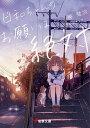 【中古】日和ちゃんのお願いは絶対 /KADOKAWA/岬鷺宮(文庫)