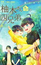 【中古】柚木さんちの四兄弟。 6 /小学館/藤沢志月 (コミック)