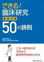 【中古】できる!臨床研究最短攻略50の鉄則 /金原出版/康永秀生(単行本)