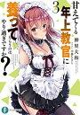 【中古】甘えてくる年上教官に養ってもらうのはやり過ぎですか? 3 /KADOKAWA/神里大和(文庫)