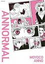 【中古】安野モヨコ ANNORMAL /小学館/安野モヨコ(単行本)