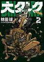 【中古】大ダーク 2 /小学館/林田球(コミック)