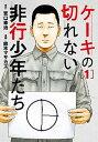 【中古】ケーキの切れない非行少年たち 1 /新潮社/宮口幸治(コミック)