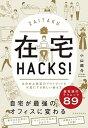 【中古】在宅HACKS! 自分史上最高のアウトプットを可能にする新しい働き方 /東洋経済新報社/小山龍介(単行本)