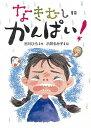 【中古】なきむしにかんぱい! /童心社/宮川ひろ(単行本)