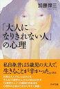 【中古】「大人になりきれない人」の心理 /PHP研究所/加藤諦三(文庫)