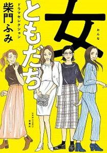 【中古】女ともだち ドラマセレクション /双葉社/柴門