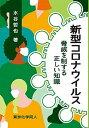 【中古】新型コロナウイルス 脅威を制する正しい知識 /東京化学同人/水谷哲也(単行本)