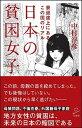 【中古】日本の貧困女子 /SBクリエイティブ/中村淳彦(新書)