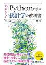 【中古】Pythonで学ぶあたらしい統計学の教科書 /翔泳社/馬場真哉(単行本(ソフトカバー))