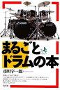 【中古】まるごとドラムの本 /青弓社/市川宇一郎(単行本)