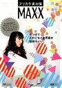 【中古】フリカケ素材集MAXX /技術評論社/CONCENT(大型本)