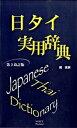 【中古】日タイ実用辞典 第2改訂版/ボイス/岡滋訓(単行本)