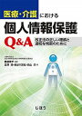 【中古】医療・介護における個人情報保護Q&A 改正法の正しい理解と適切な判断のために /じほう/飯田修平(単行本)